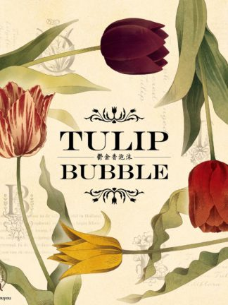 Buy Tulip Bubble only at Bored Game Company.