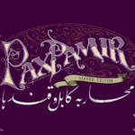 Buy Pax Pamir (Second Edition) only at Bored Game Company.
