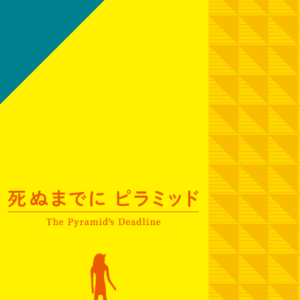Buy The Pyramid's Deadline only at Bored Game Company.