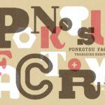 ponkotsu-factory-ponkotuhuakutori-4b664916bd10524e93854ea4effbb3b2