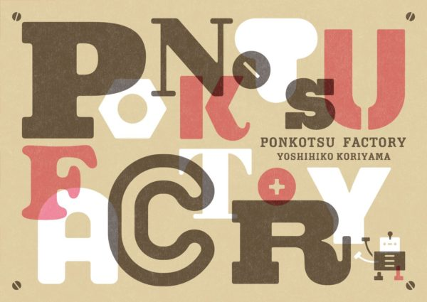 Buy Ponkotsu Factory (ぽんこつファクトリー) only at Bored Game Company.